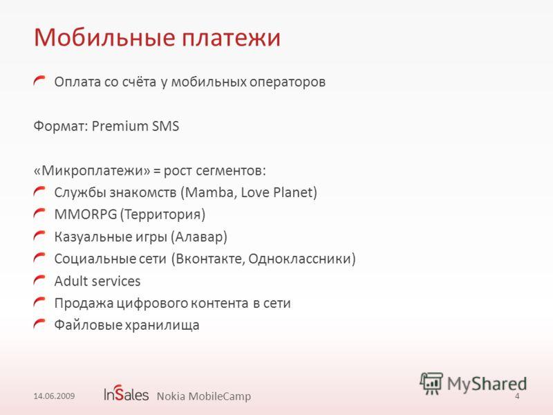 Мобильные платежи Оплата со счёта у мобильных операторов Формат: Premium SMS «Микроплатежи» = рост сегментов: Службы знакомств (Mamba, Love Planet) MMORPG (Территория) Казуальные игры (Алавар) Социальные сети (Вконтакте, Одноклассники) Adult services