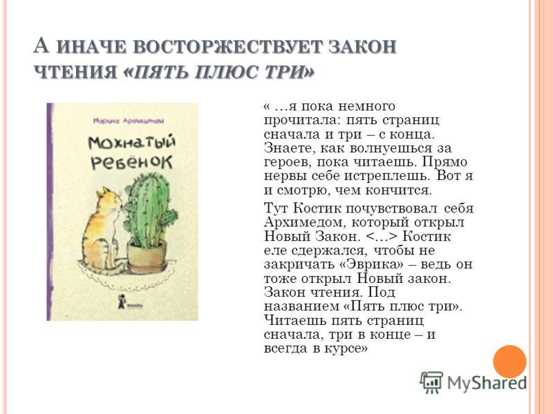 ИНАЧЕ ВОСТОРЖЕСТВУЕТ ЗАКОН ЧТЕНИЯ « ПЯТЬ ПЛЮС ТРИ » А ИНАЧЕ ВОСТОРЖЕСТВУЕТ ЗАКОН ЧТЕНИЯ « ПЯТЬ ПЛЮС ТРИ » « …я пока немного прочитала: пять страниц сначала и три – с конца. Знаете, как волнуешься за героев, пока читаешь. Прямо нервы себе истреплешь.