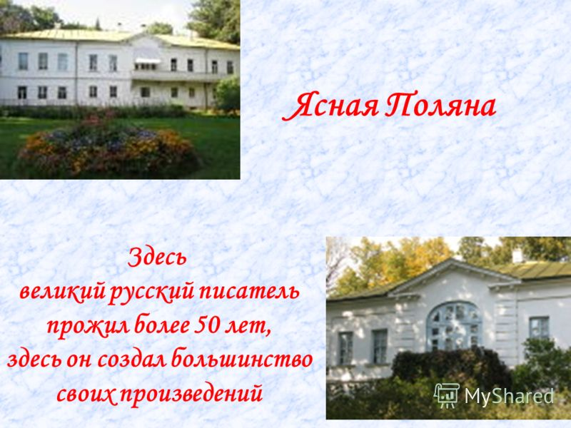 Ясная Поляна Здесь великий русский писатель прожил более 50 лет, здесь он создал большинство своих произведений