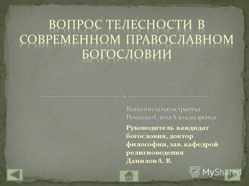 Руководитель кандидат богословия, доктор философии, зав. кафедрой религиоведения Данилов А. В.