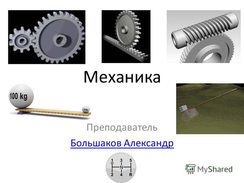 Механика Преподаватель Большаков Александр