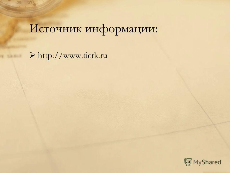 Источник информации: http://www.ticrk.ru