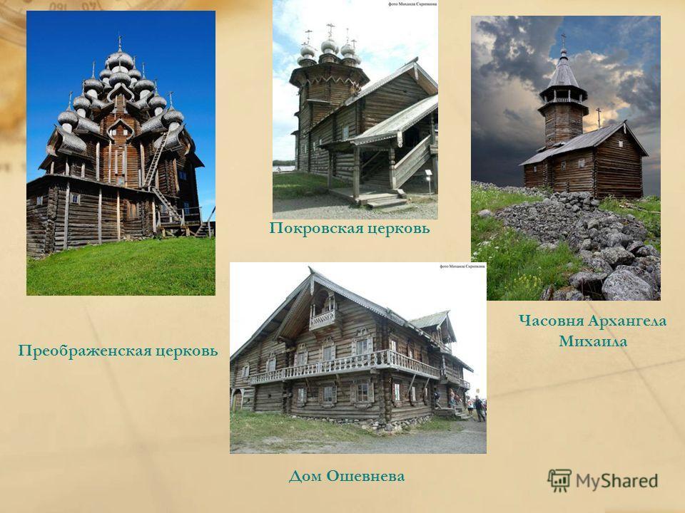 Дом Ошевнева Часовня Архангела Михаила Покровская церковь Преображенская церковь