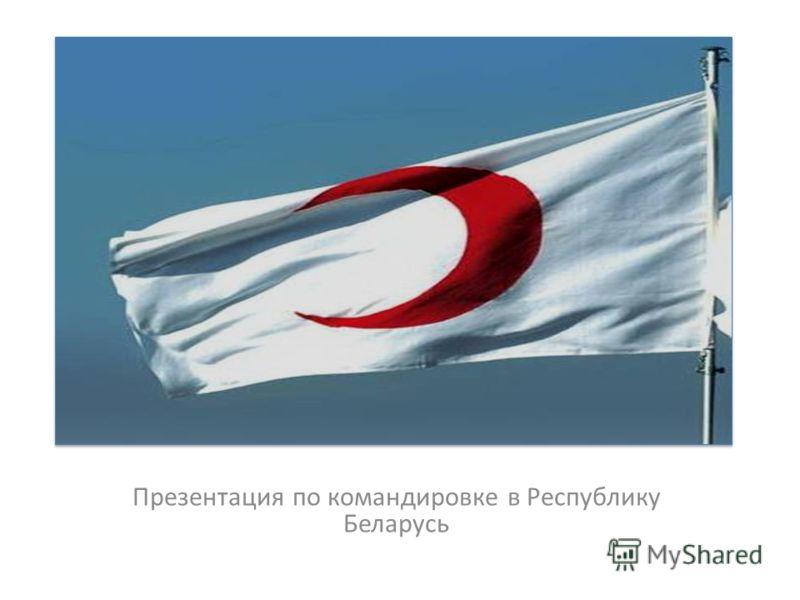 22 Презентация по командировке в Республику Беларусь
