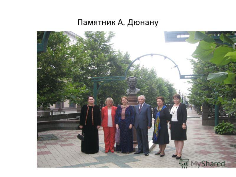 Памятник А. Дюнану