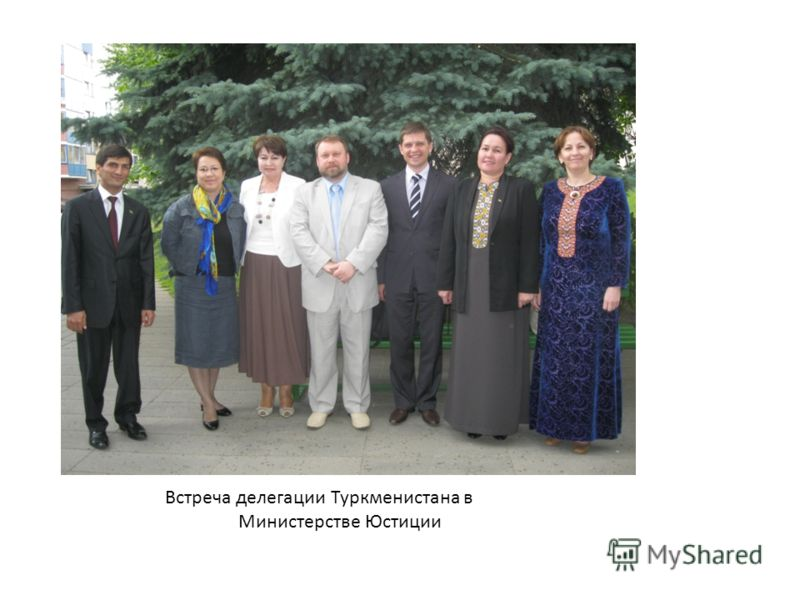 Встреча делегации Туркменистана в Министерстве Юстиции