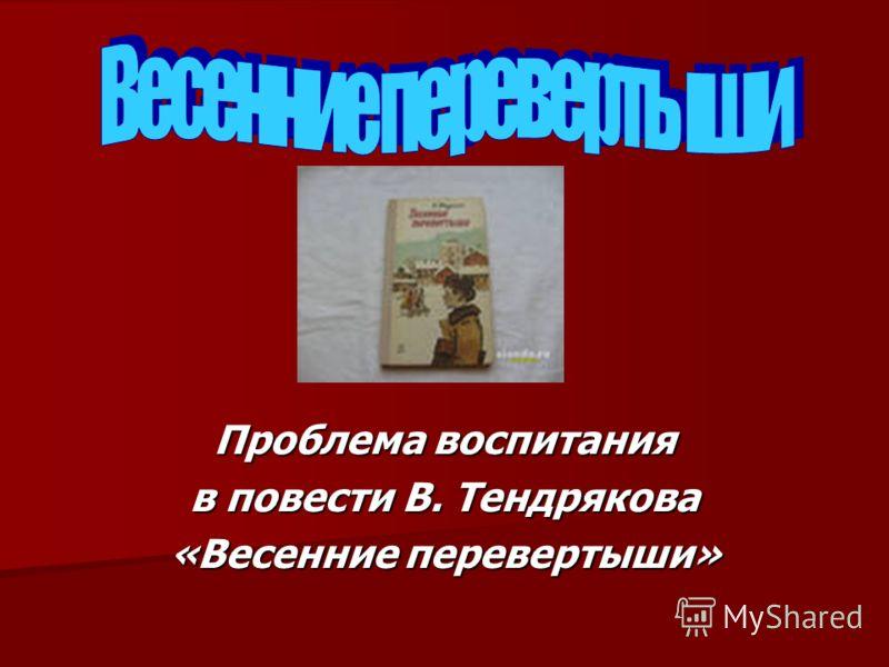 Проблема воспитания в повести В. Тендрякова «Весенние перевертыши»