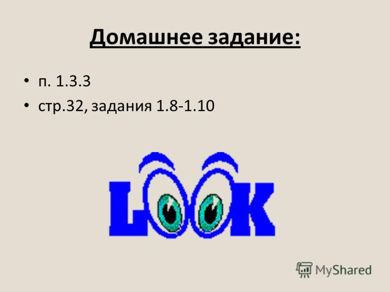 Домашнее задание: п. 1.3.3 стр.32, задания 1.8-1.10