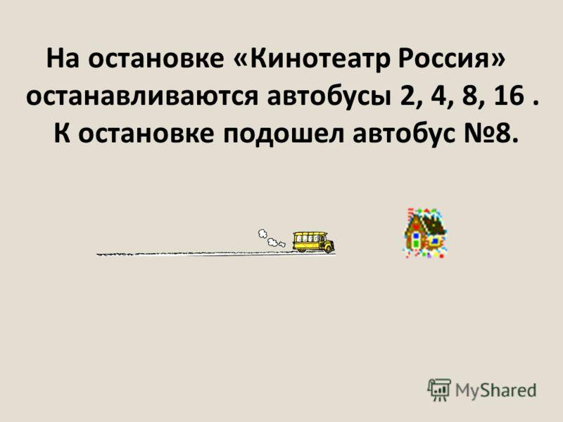 На остановке «Кинотеатр Россия» останавливаются автобусы 2, 4, 8, 16. К остановке подошел автобус 8.