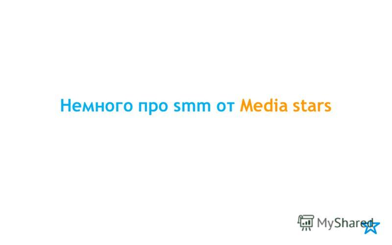 Немного про smm от Media stars