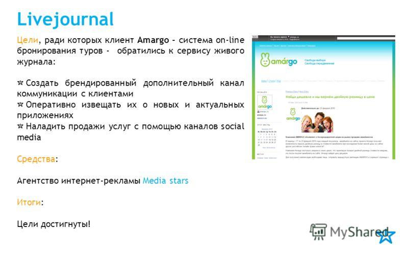 Livejournal Цели, ради которых клиент Amargo – система on-line бронирования туров - обратились к сервису живого журнала: Создать брендированный дополнительный канал коммуникации с клиентами Оперативно извещать их о новых и актуальных приложениях Нала