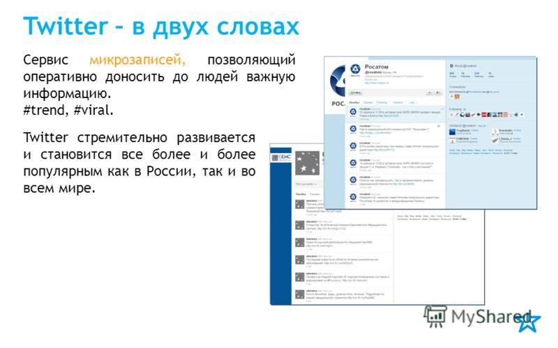 Twitter – в двух словах Сервис микрозаписей, позволяющий оперативно доносить до людей важную информацию. #trend, #viral. Twitter стремительно развивается и становится все более и более популярным как в России, так и во всем мире.