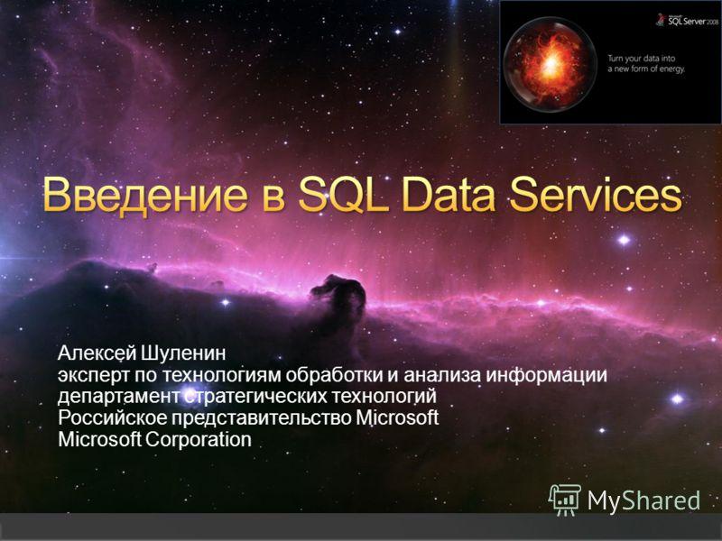 Алексей Шуленин эксперт по технологиям обработки и анализа информации департамент стратегических технологий Российское представительство Microsoft Microsoft Corporation