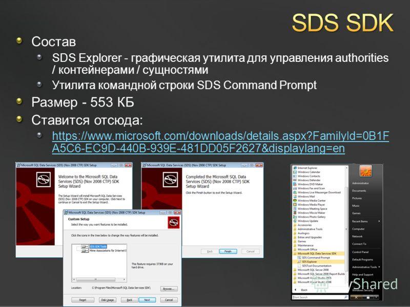 Состав SDS Explorer - графическая утилита для управления authorities / контейнерами / сущностями Утилита командной строки SDS Command Prompt Размер - 553 КБ Ставится отсюда: https://www.microsoft.com/downloads/details.aspx?FamilyId=0B1F A5C6-EC9D-440