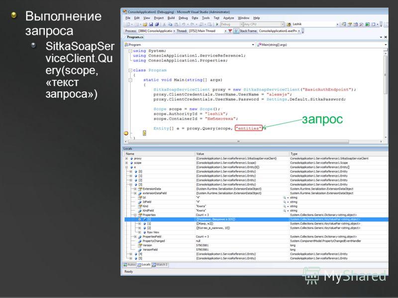 Выполнение запроса SitkaSoapSer viceClient.Qu ery(scope, «текст запроса») запрос