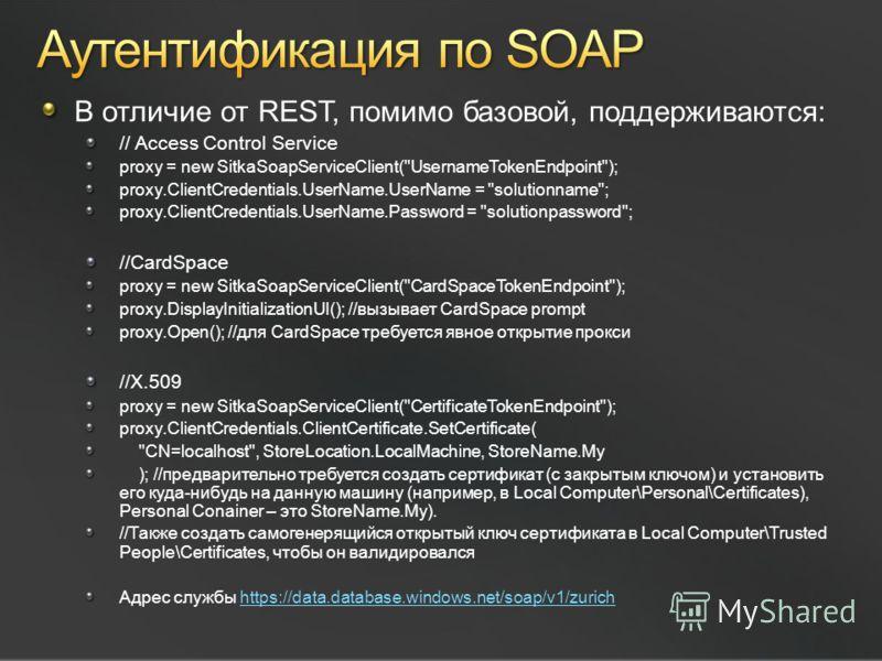 В отличие от REST, помимо базовой, поддерживаются: // Access Control Service proxy = new SitkaSoapServiceClient(