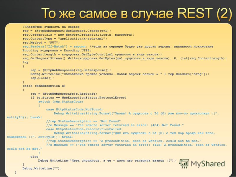 //Апдейтим сущность на сервер req = (HttpWebRequest)WebRequest.Create(url); req.Credentials = new NetworkCredential(login, password); req.ContentType =