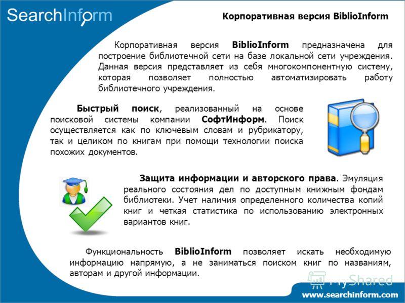 Корпоративная версия BiblioInform Корпоративная версия BiblioInform предназначена для построение библиотечной сети на базе локальной сети учреждения. Данная версия представляет из себя многокомпонентную систему, которая позволяет полностью автоматизи