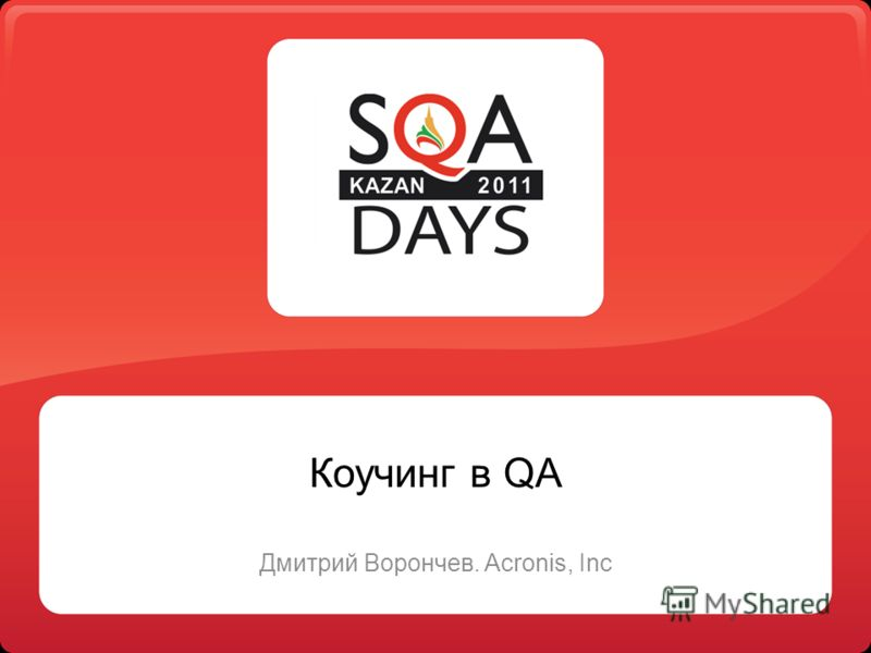 Коучинг в QA Дмитрий Ворончев. Acronis, Inc