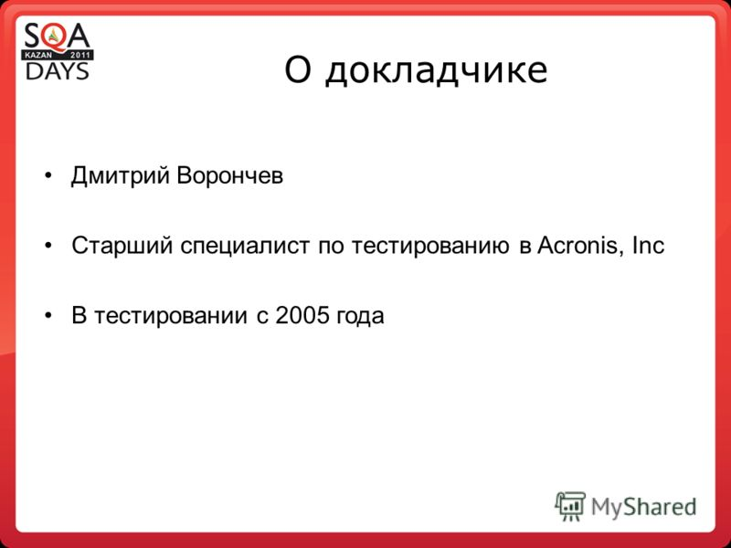 О докладчике Дмитрий Ворончев Старший специалист по тестированию в Acronis, Inc В тестировании с 2005 года