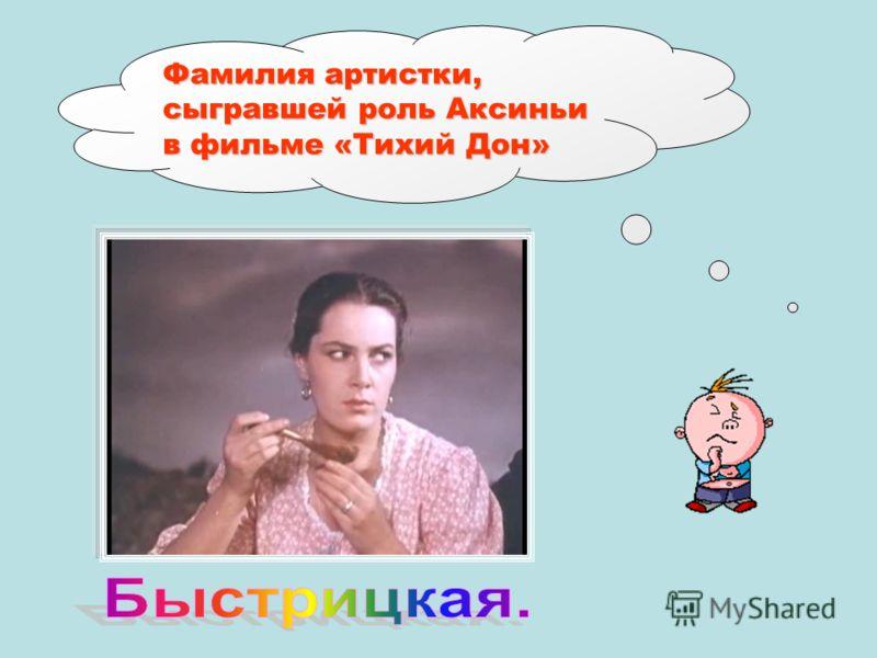 Фамилия артистки, сыгравшей роль Аксиньи в фильме «Тихий Дон»
