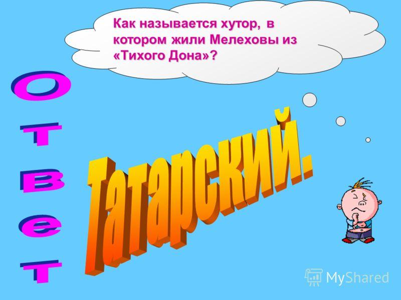 Как называется хутор, в котором жили Мелеховы из «Тихого Дона»?