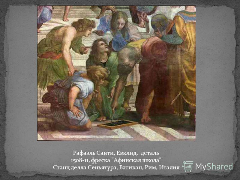 Рафаэль Санти, Евклид, деталь 1508-11, фреска Афинская школа Станц делла Сеньятура, Ватикан, Рим, Италия