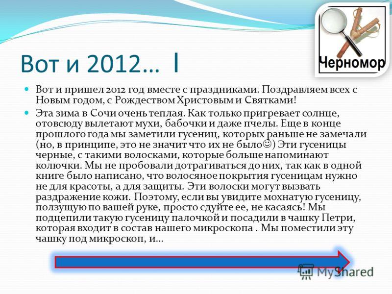 Первая новость в новом 2012 году. ГлобалЛаб 2012 J