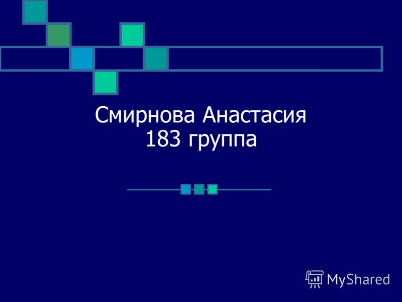 Смирнова Анастасия 183 группа
