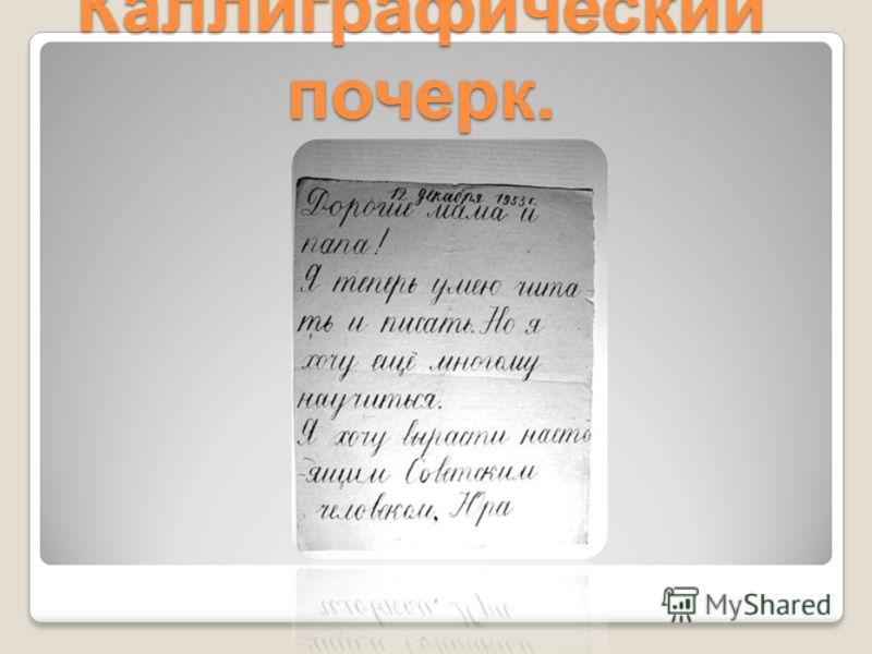 Каллиграфический почерк.