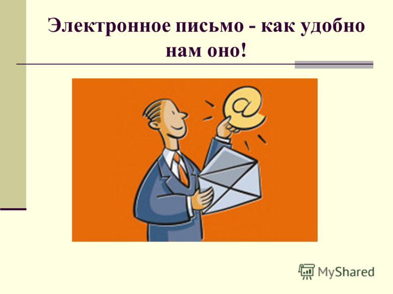 Электронное письмо - как удобно нам оно! Электронное письмо - как удобно нам оно!
