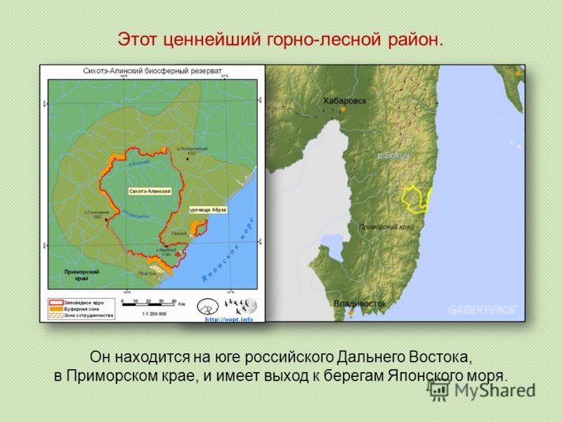 Этот ценнейший горно-лесной район. Он находится на юге российского Дальнего Востока, в Приморском крае, и имеет выход к берегам Японского моря.