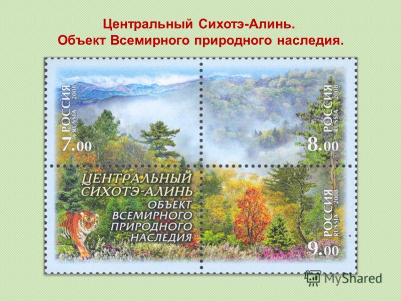 Центральный Сихотэ-Алинь. Объект Всемирного природного наследия.