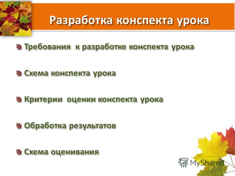 Разработка конспекта урока Требования к разработке конспекта урока Схема конспекта урока Критерии оценки конспекта урока Обработка результатов Схема оценивания Требования к разработке конспекта урока Схема конспекта урока Критерии оценки конспекта ур