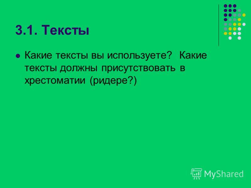 3.1. Тексты Какие тексты вы используете? Какие тексты должны присутствовать в хрестоматии (ридере?)