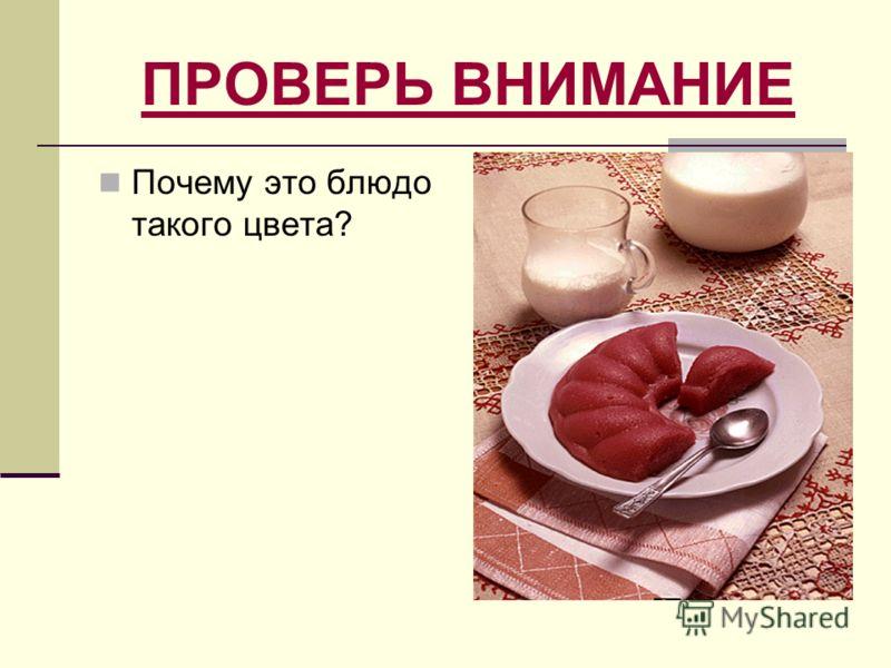 ПРОВЕРЬ ВНИМАНИЕ Почему это блюдо такого цвета?