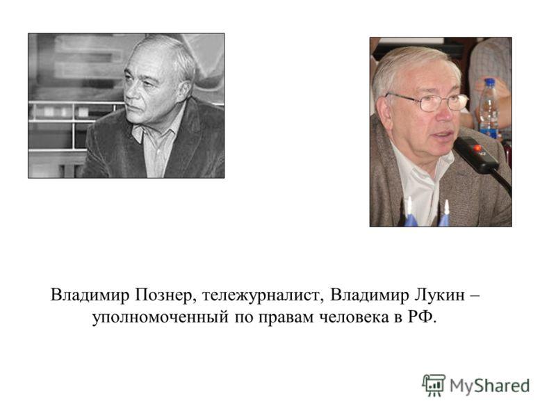 Владимир Познер, тележурналист, Владимир Лукин – уполномоченный по правам человека в РФ.