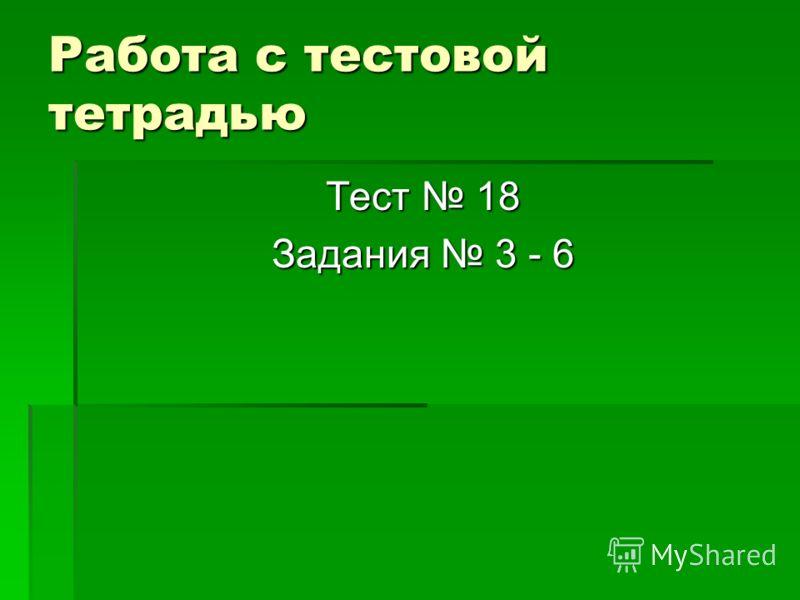 Работа с тестовой тетрадью Тест 18 Задания 3 - 6