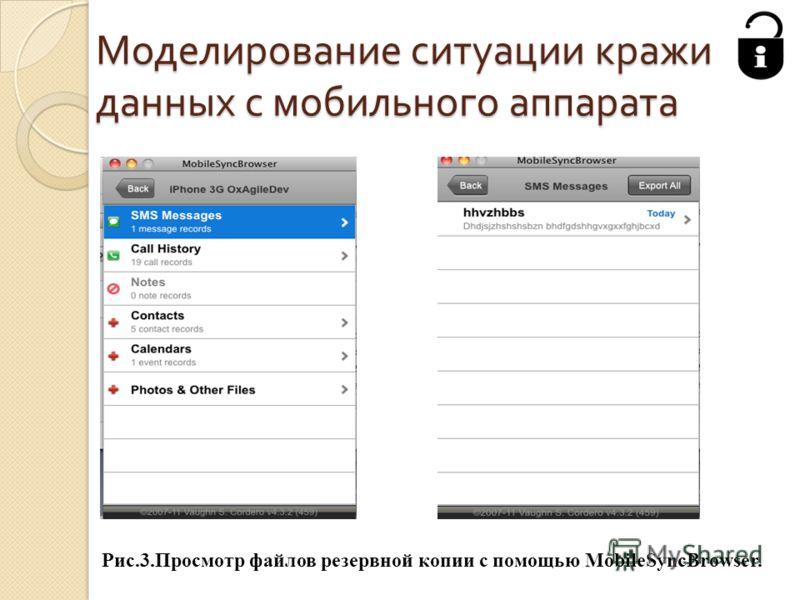 Моделирование ситуации кражи данных с мобильного аппарата Рис.3.Просмотр файлов резервной копии с помощью MobileSyncBrowser.