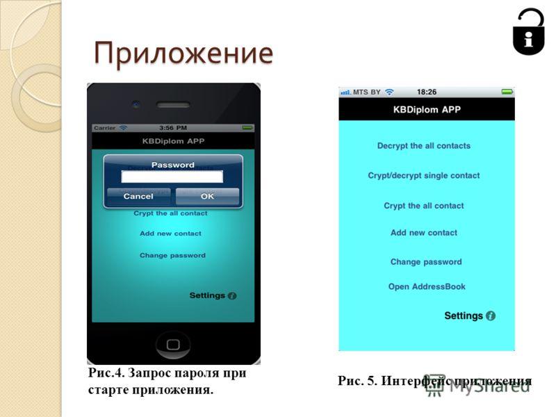 Приложение Рис.4. Запрос пароля при старте приложения. Рис. 5. Интерфейс приложения