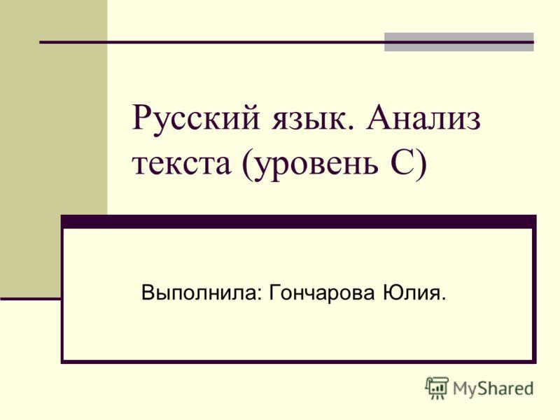 Анализ текста (уровень C)