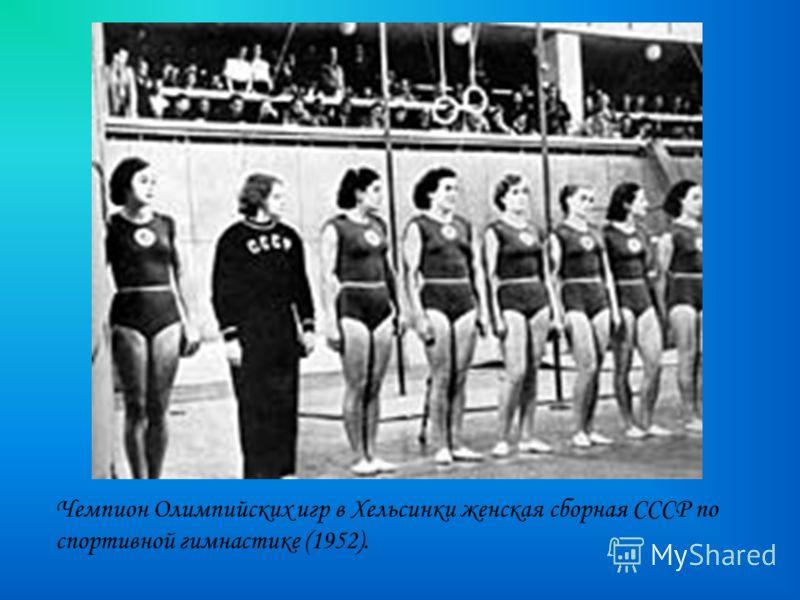 Чемпион Олимпийских игр в Хельсинки женская сборная СССР по спортивной гимнастике (1952).