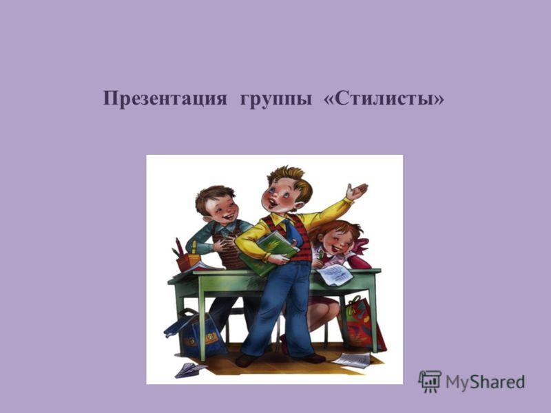 Презентация группы «Стилисты»