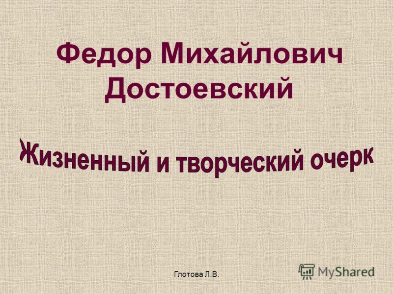Глотова Л.В. Федор Михайлович Достоевский
