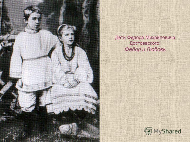 Дети Федора Михайловича Достоевского: Федор и Любовь
