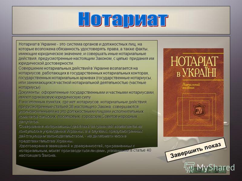 Нотариат в Украине - это система органов и должностных лиц, на которые возложена обязанность удостоверять права, а также факты, имеющие юридическое значение, и совершать иные нотариальные действия, предусмотренные настоящим Законом, с целью придания