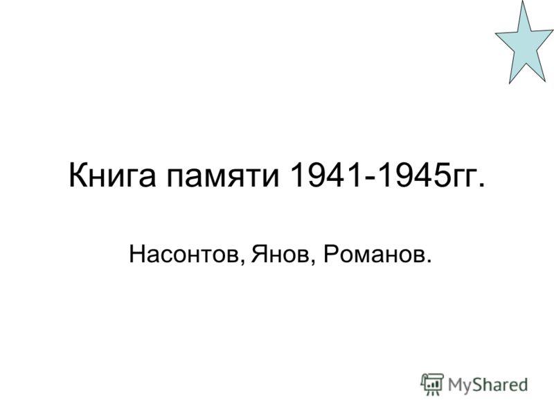 Книга памяти 1941-1945гг. Насонтов, Янов, Романов.