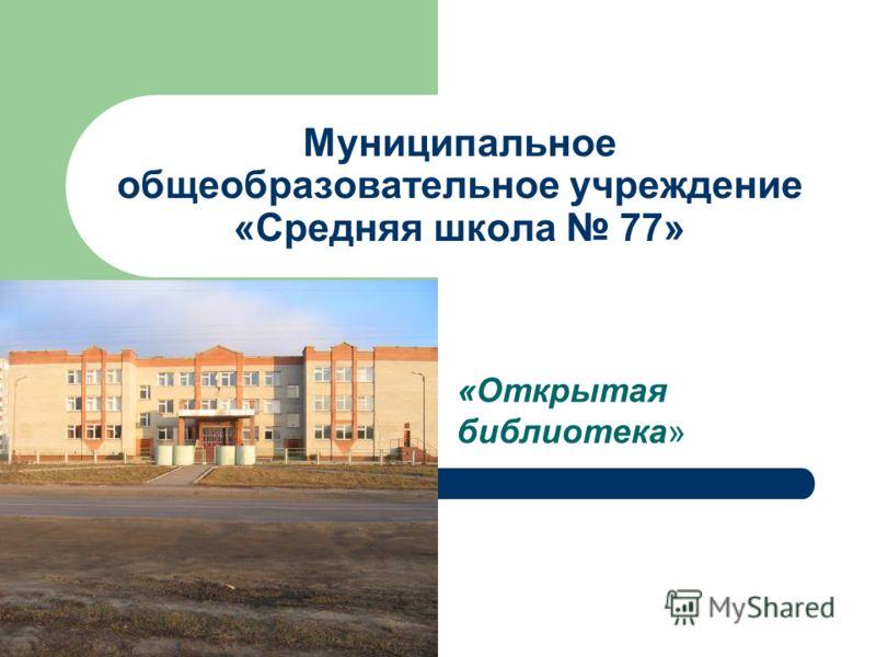 Муниципальное общеобразовательное учреждение «Средняя школа 77» «Открытая библиотека»