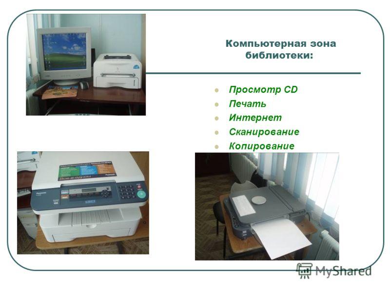 Компьютерная зона библиотеки: Просмотр CD Печать Интернет Сканирование Копирование