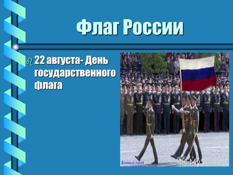 Флаг России b Белый цвет- символ свободы b Синий цвет- символ веры b Красный цвет - символ могущества и непоколебимости России
